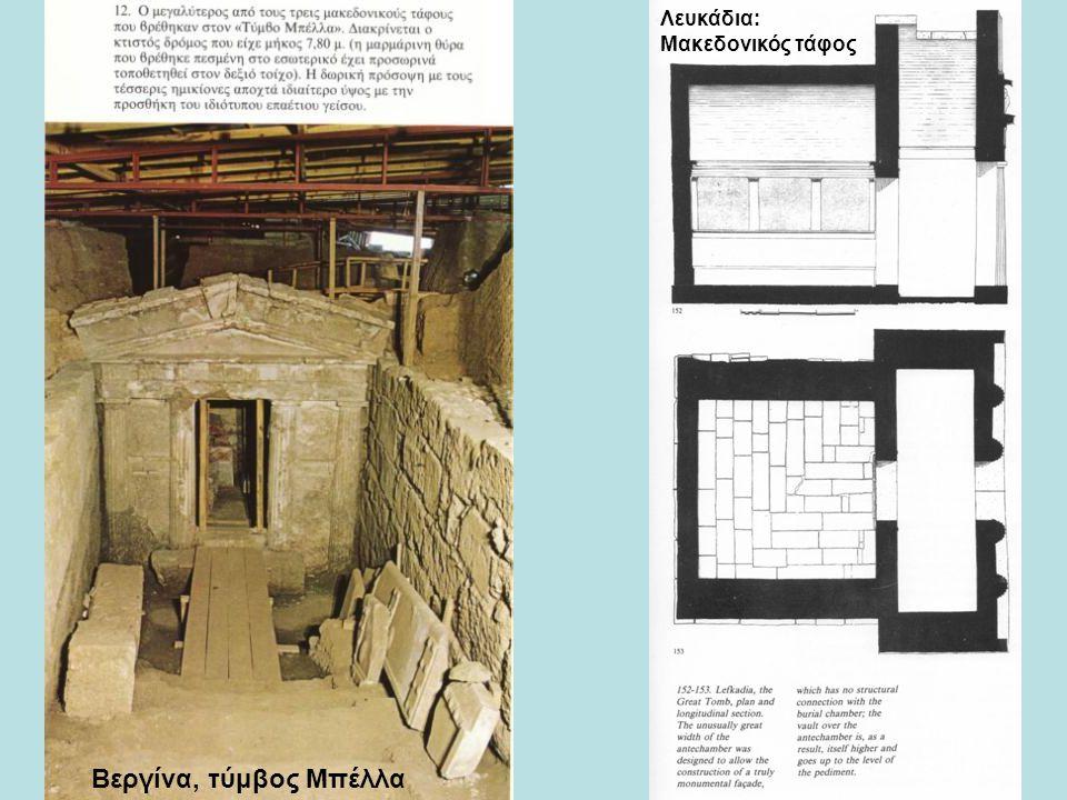 Λευκάδια: Μακεδονικός τάφος Βεργίνα, τύμβος Μπέλλα