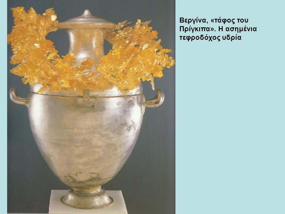 Βεργίνα, «τάφος του Πρίγκιπα». Η ασημένια τεφροδόχος υδρία