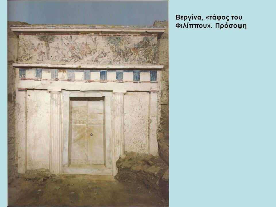 Βεργίνα, «τάφος του Φιλίππου». Πρόσοψη