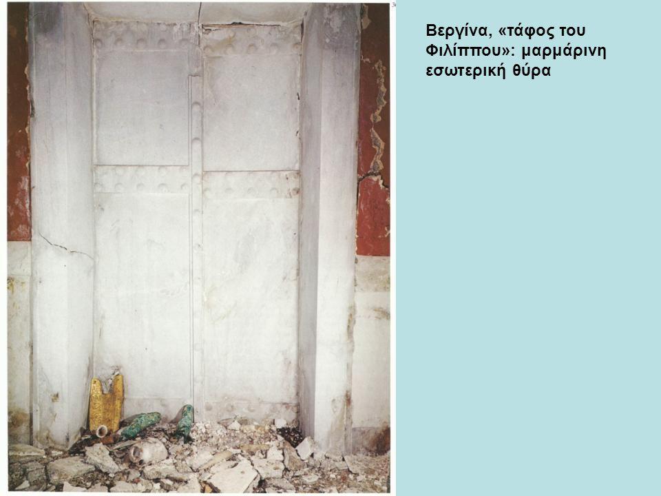Βεργίνα, «τάφος του Φιλίππου»: μαρμάρινη εσωτερική θύρα