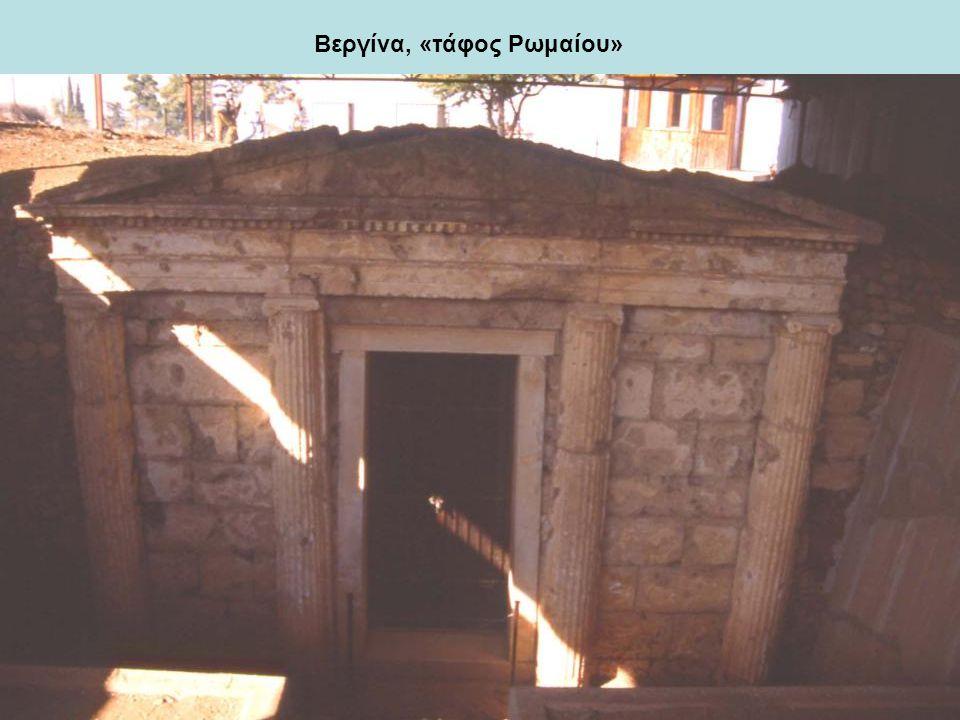 Βεργίνα, «τάφος Ρωμαίου»