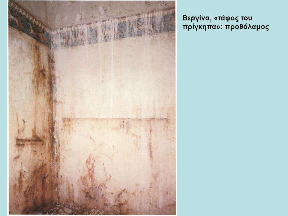 Βεργίνα, «τάφος του πρίγκηπα»: προθάλαμος