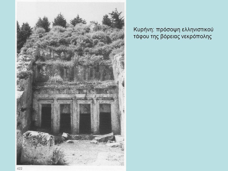 Κυρήνη: πρόσοψη ελληνιστικού τάφου της βόρειας νεκρόπολης