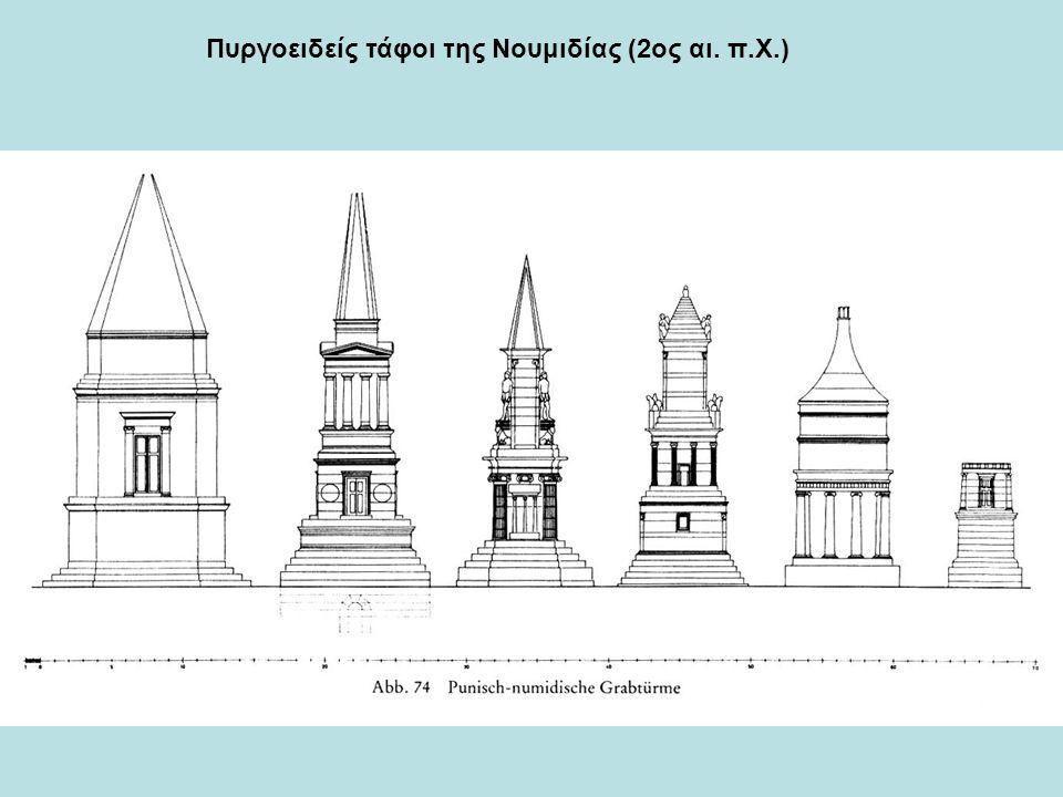 Πυργοειδείς τάφοι της Νουμιδίας (2ος αι. π.Χ.)