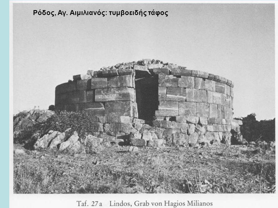Ρόδος, Αγ. Αιμιλιανός: τυμβοειδής τάφος