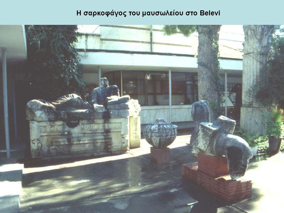 Η σαρκοφάγος του μαυσωλείου στο Belevi