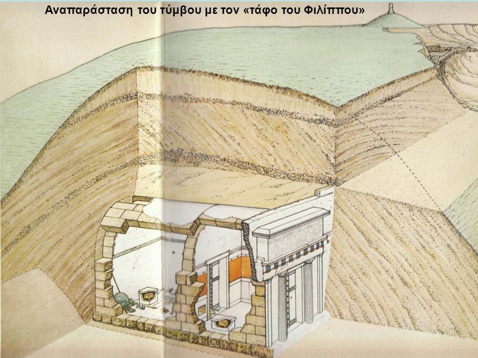 Αναπαράσταση του τύμβου με τον «τάφο του Φιλίππου»