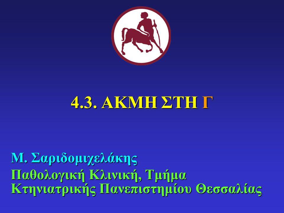 Μ. Σαριδομιχελάκης Παθολογική Κλινική, Τμήμα Κτηνιατρικής Πανεπιστημίου Θεσσαλίας 4.3. ΑΚΜΗ ΣΤΗ Γ