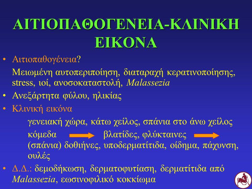 ΑΙΤΙΟΠΑΘΟΓΕΝΕΙΑ-ΚΛΙΝΙΚΗ ΕΙΚΟΝΑ Αιτιοπαθογένεια.