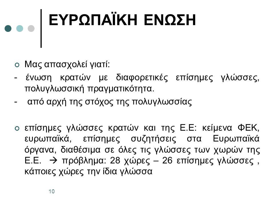 ΕΥΡΩΠΑΪΚΗ ΕΝΩΣΗ Μας απασχολεί γιατί: - ένωση κρατών με διαφορετικές επίσημες γλώσσες, πολυγλωσσική πραγματικότητα.