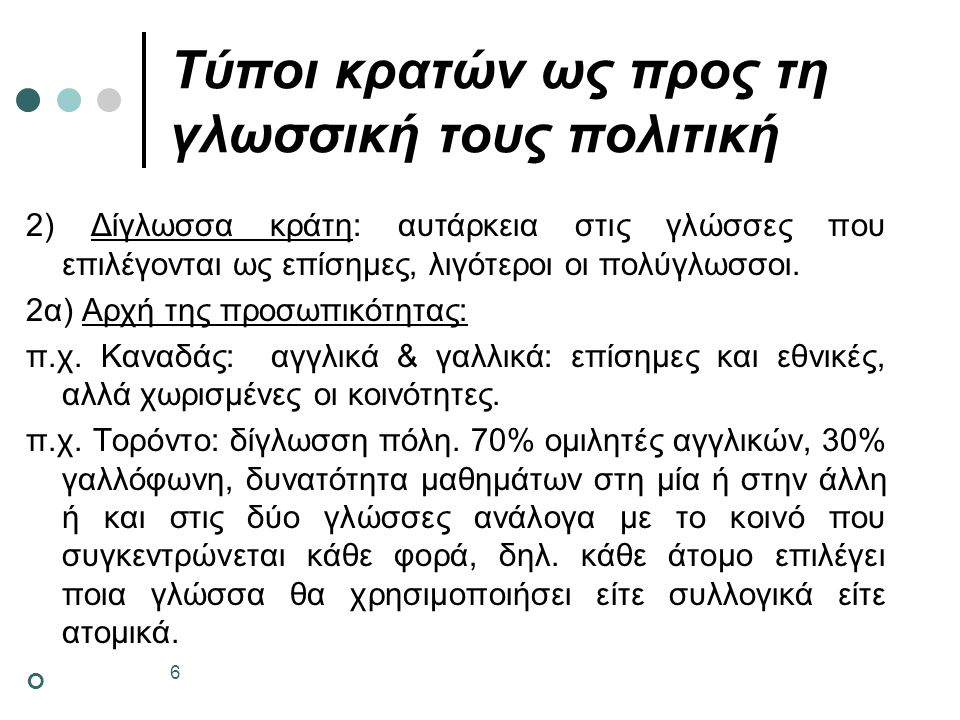 Τύποι κρατών ως προς τη γλωσσική τους πολιτική 2β) Αρχή της εδαφικότητας π.χ.