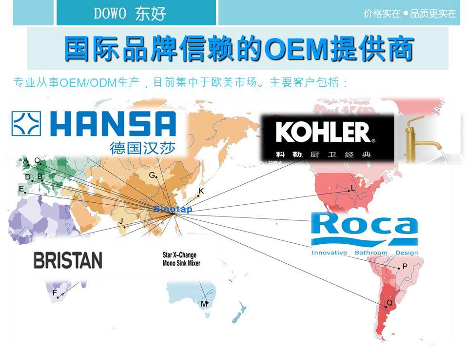 国际品牌信赖的 OEM 提供商 品质实在 · 价格更实在 专业从事 OEM/ODM 生产,目前集中于欧美市场。主要客户包括: