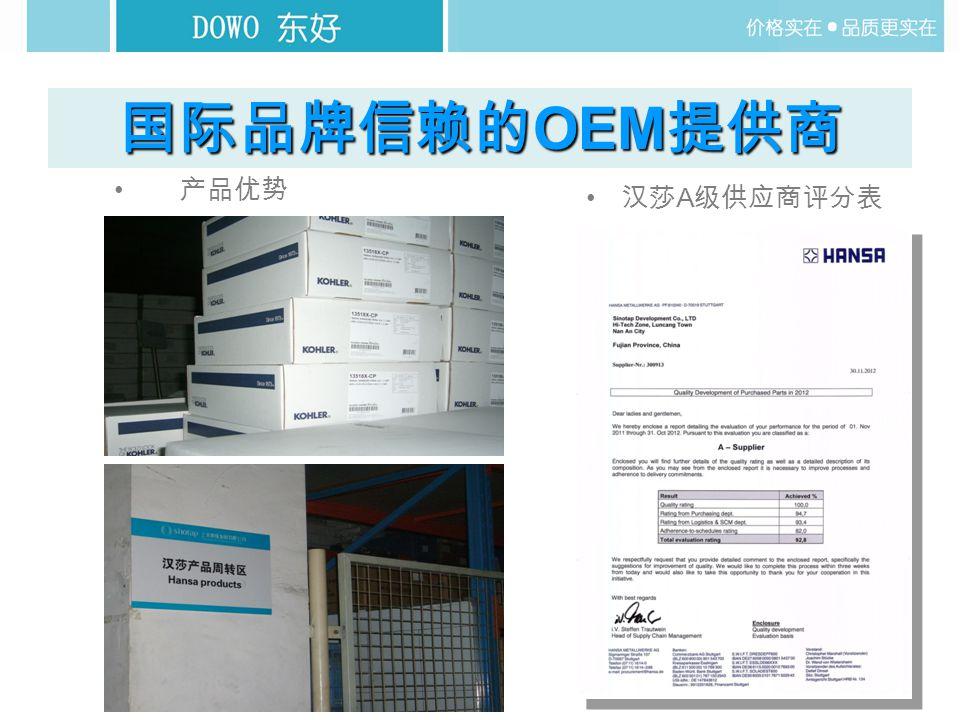 国际品牌信赖的 OEM 提供商 汉莎 A 级供应商评分表 产品优势 品质实在 · 价格更实在