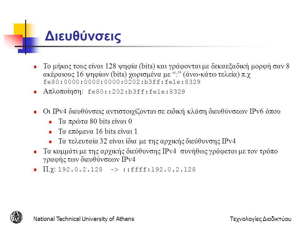 National Technical University of AthensΤεχνολογίες Διαδικτύου Διευθύνσεις Το μήκος τους είναι 128 ψηφία (bits) και γράφονται με δεκαεξαδική μορφή σαν