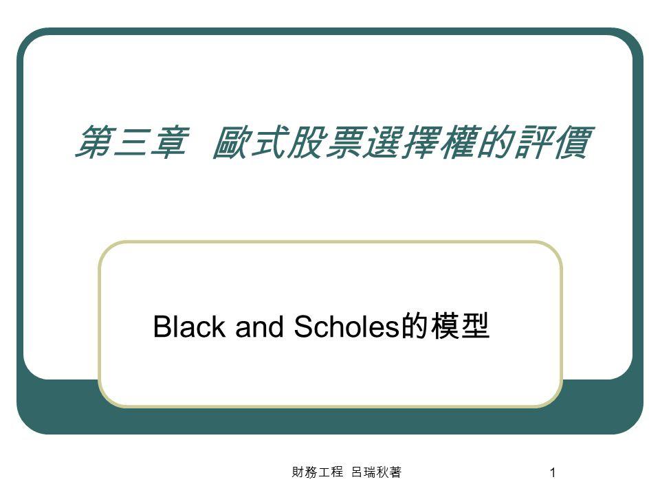 財務工程 呂瑞秋著 1 第三章 歐式股票選擇權的評價 Black and Scholes 的模型
