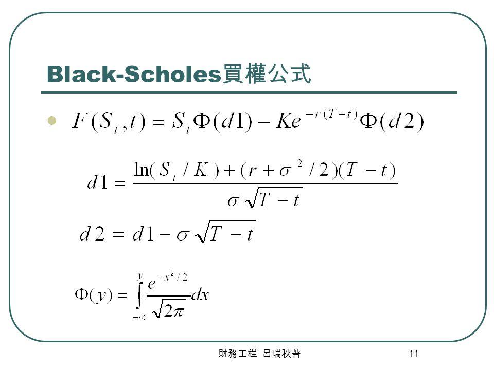 財務工程 呂瑞秋著 11 Black-Scholes 買權公式
