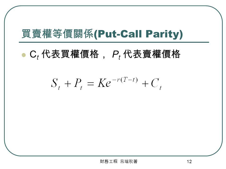 財務工程 呂瑞秋著 12 買賣權等價關係 (Put-Call Parity) C t 代表買權價格, P t 代表賣權價格