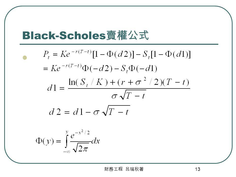 財務工程 呂瑞秋著 13 Black-Scholes 賣權公式