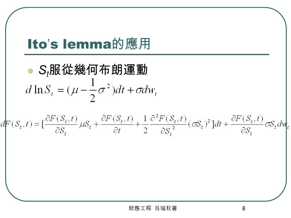 財務工程 呂瑞秋著 8 Ito ' s lemma 的應用 S t 服從幾何布朗運動