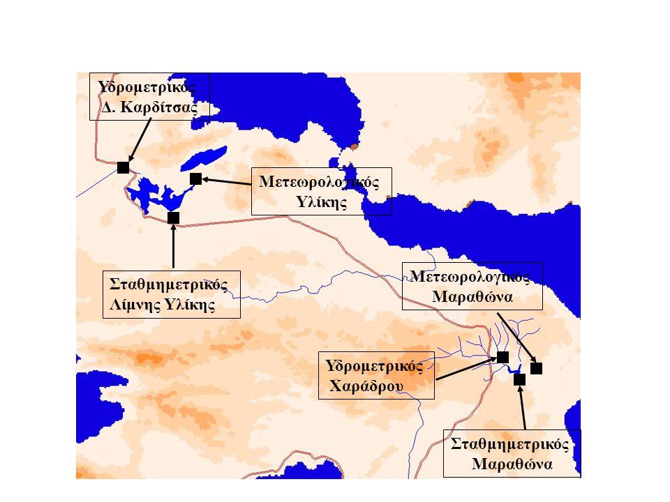 Μετεωρολογικός Μαραθώνα Σταθμημετρικός Μαραθώνα Υδρομετρικός Χαράδρου Μετεωρολογικός Υλίκης Σταθμημετρικός Λίμνης Υλίκης Υδρομετρικός Δ.