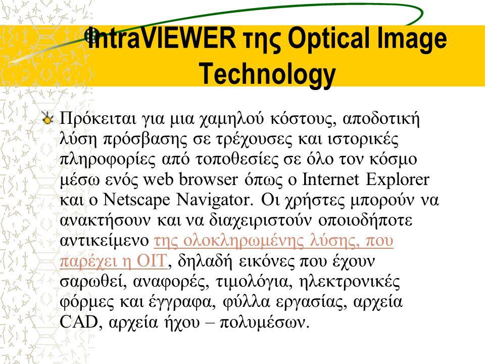 IntraVIEWER της Optical Image Technology Πρόκειται για μια χαμηλού κόστους, αποδοτική λύση πρόσβασης σε τρέχουσες και ιστορικές πληροφορίες από τοποθεσίες σε όλο τον κόσμο μέσω ενός web browser όπως ο Internet Explorer και ο Netscape Navigator.