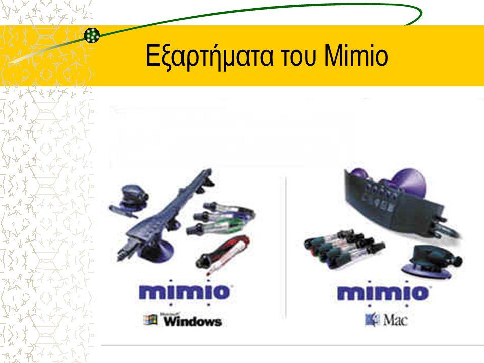Εξαρτήματα του Mimio