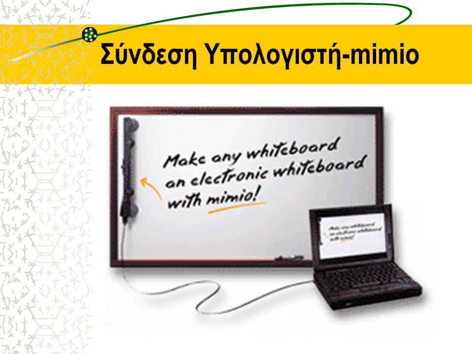 Σύνδεση Υπολογιστή-mimio