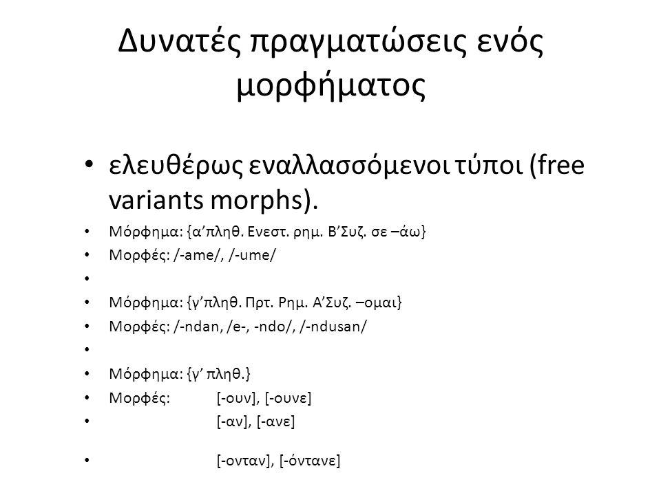 Δυνατές πραγματώσεις ενός μορφήματος ελευθέρως εναλλασσόμενοι τύποι (free variants morphs).