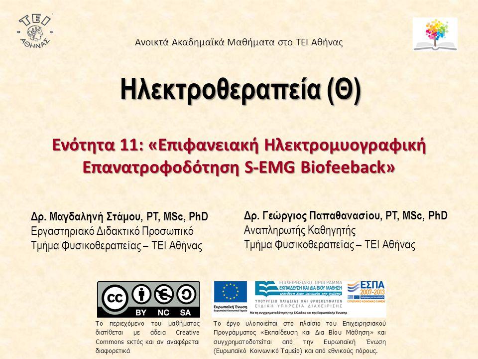 Ηλεκτροθεραπεία (Θ) Ενότητα 11: «Επιφανειακή Ηλεκτρομυογραφική Επανατροφοδότηση S-EMG Biofeeback» Ανοικτά Ακαδημαϊκά Μαθήματα στο ΤΕΙ Αθήνας Το περιεχ