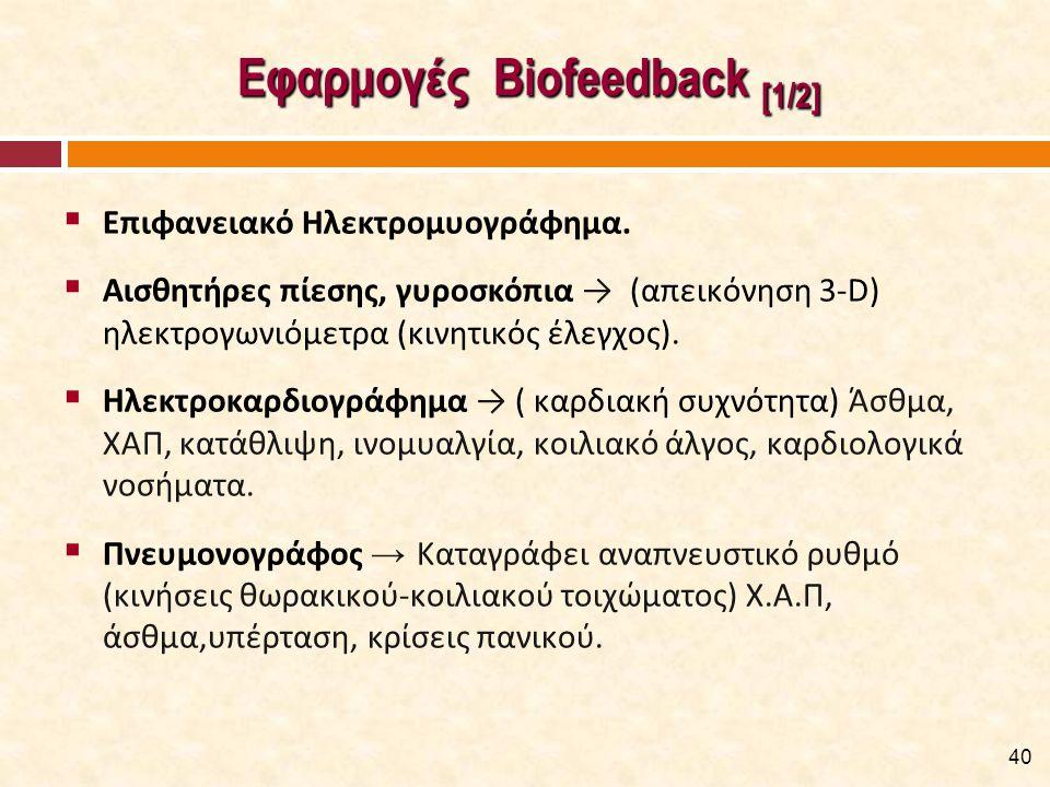 Εφαρμογές Biofeedback [1/2] Εφαρμογές Biofeedback [1/2]  Επιφανειακό Ηλεκτρομυογράφημα.  Αισθητήρες πίεσης, γυροσκόπια → (απεικόνηση 3-D) ηλεκτρογων