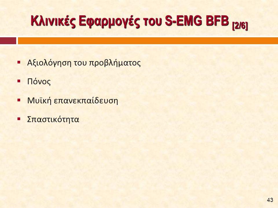 Κλινικές Εφαρμογές του S-EMG BFB [2/6]  Αξιολόγηση του προβλήματος  Πόνος  Μυϊκή επανεκπαίδευση  Σπαστικότητα 43