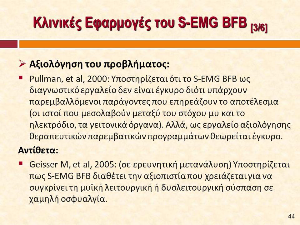 Κλινικές Εφαρμογές του S-EMG BFB [3/6]  Αξιολόγηση του προβλήματος:  Pullman, et al, 2000: Υποστηρίζεται ότι το S-EMG BFB ως διαγνωστικό εργαλείο δε