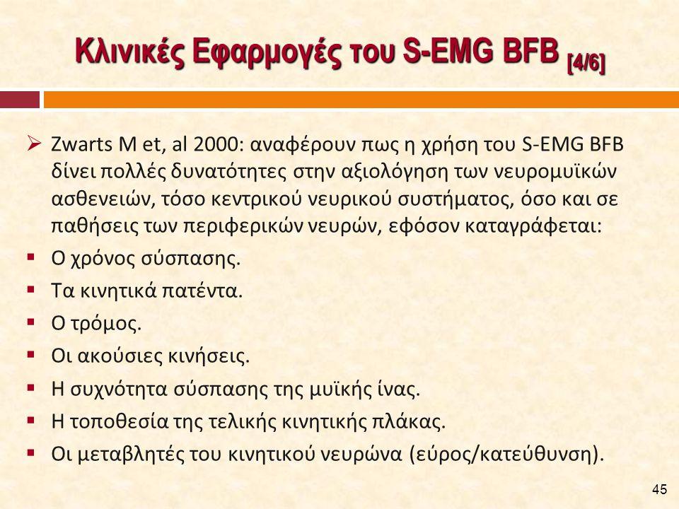 Κλινικές Εφαρμογές του S-EMG BFB [4/6]  Zwarts M et, al 2000: αναφέρουν πως η χρήση του S-EMG BFB δίνει πολλές δυνατότητες στην αξιολόγηση των νευρομ
