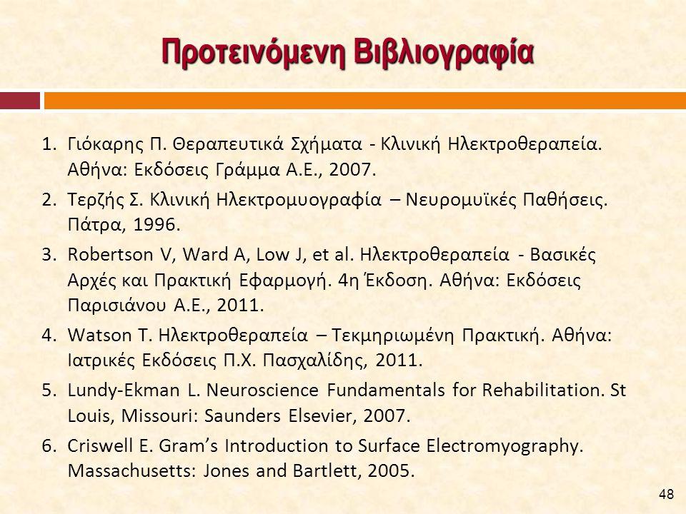 Προτεινόμενη Βιβλιογραφία Προτεινόμενη Βιβλιογραφία 1.Γιόκαρης Π. Θεραπευτικά Σχήματα - Κλινική Ηλεκτροθεραπεία. Αθήνα: Εκδόσεις Γράμμα A.E., 2007. 2.