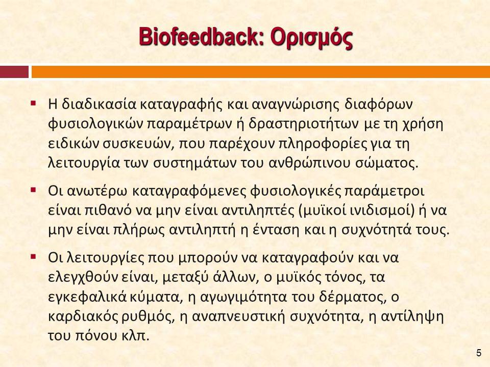 Biofeedback: Ορισμός  Η διαδικασία καταγραφής και αναγνώρισης διαφόρων φυσιολογικών παραμέτρων ή δραστηριοτήτων με τη χρήση ειδικών συσκευών, που παρ