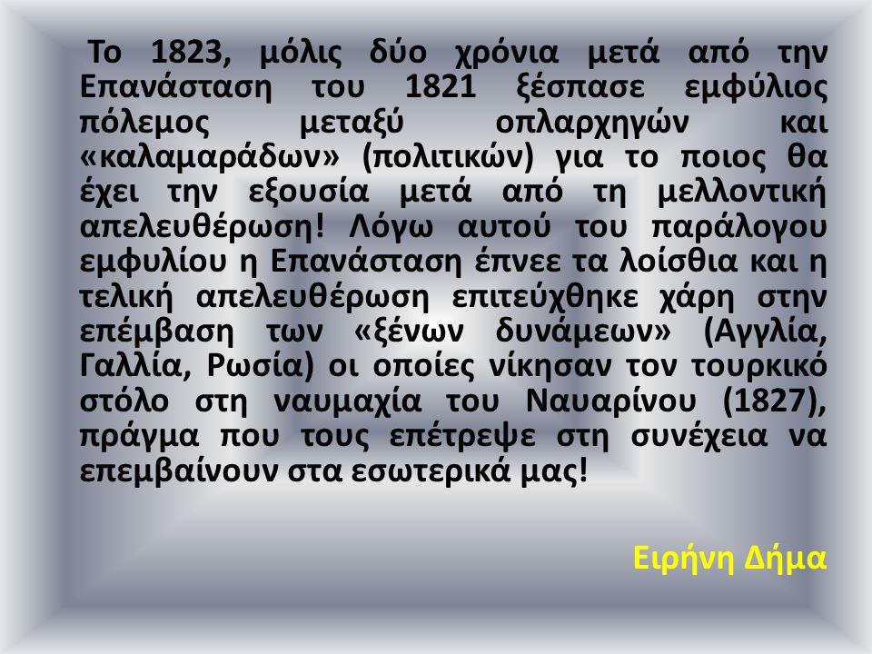 Το 1823, μόλις δύο χρόνια μετά από την Επανάσταση του 1821 ξέσπασε εμφύλιος πόλεμος μεταξύ οπλαρχηγών και «καλαμαράδων» (πολιτικών) για το ποιος θα έχ