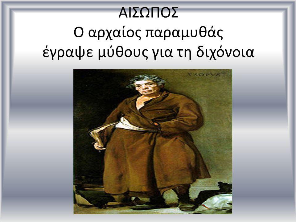 ΑΙΣΩΠΟΣ Ο αρχαίος παραμυθάς έγραψε μύθους για τη διχόνοια