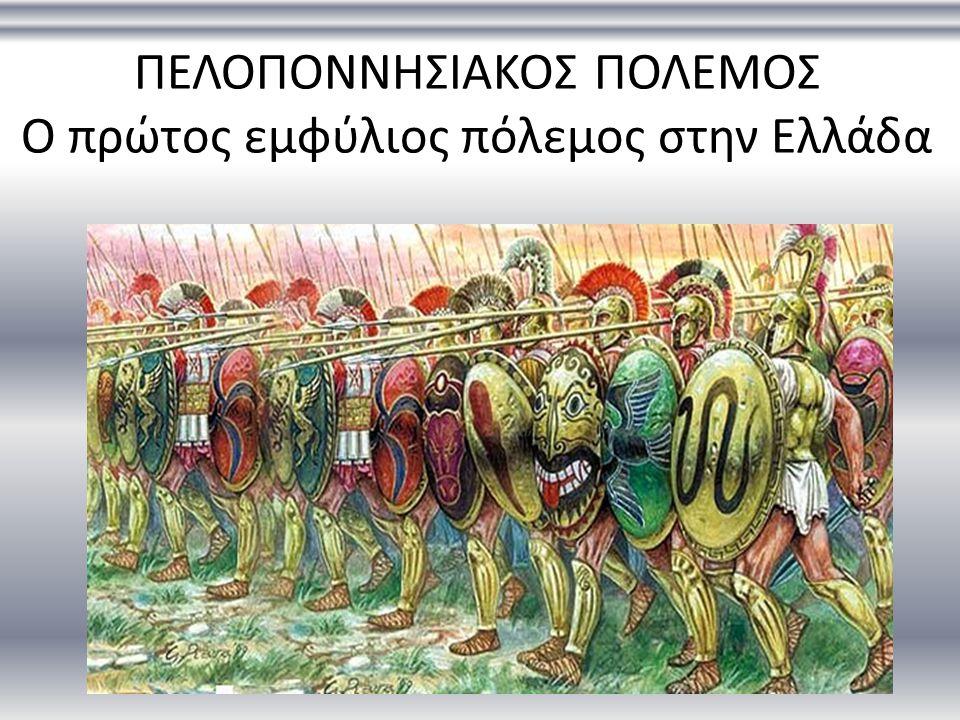 Αφού πρώτα γράψαμε μια μοναδική στρατιωτική εποποιία, νικώντας τον πάνοπλο και πολυάριθμο στρατό και στόλο της Περσικής Αυτοκρατορίας, στη συνέχεια καταστραφήκαμε μόνοι μας με τον εξοντωτικό τριακονταετή εμφύλιο Πελοποννησιακό Πόλεμο (τον οποίο, σύμφωνα με μια άποψη, υποδαύλισαν οι Πέρσες, για να εκδικηθούν για την ήττα τους).