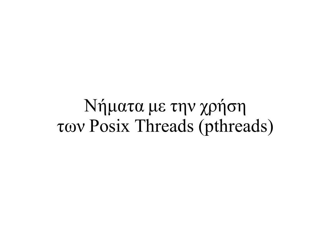 Νήματα με την χρήση των Posix Threads (pthreads)