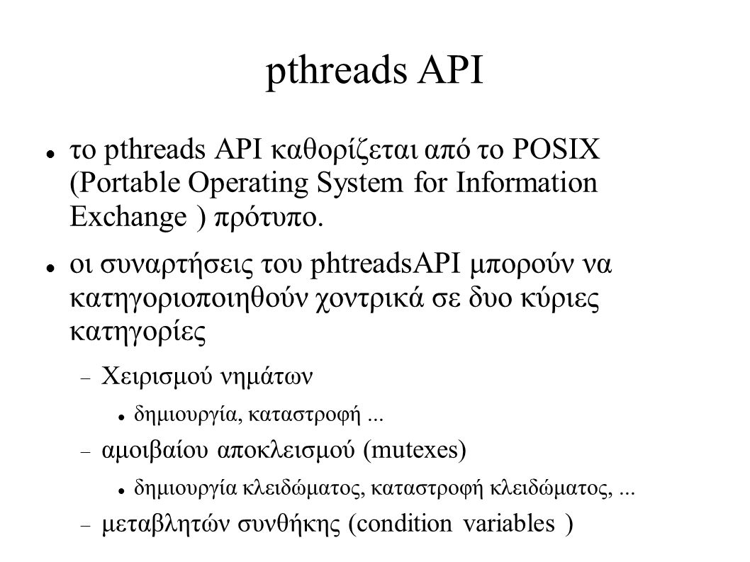 pthreads API το pthreads API καθορίζεται από το POSIX (Portable Operating System for Information Exchange ) πρότυπο.