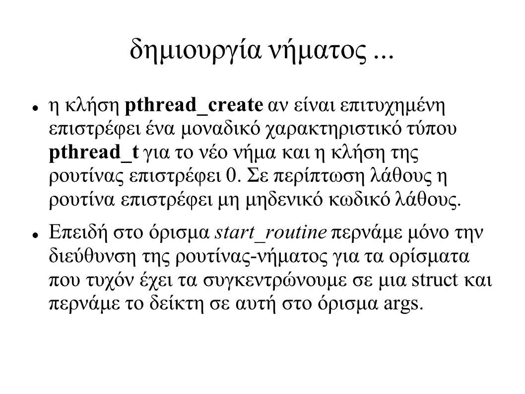 δημιουργία νήματος... η κλήση pthread_create αν είναι επιτυχημένη επιστρέφει ένα μοναδικό χαρακτηριστικό τύπου pthread_t για το νέο νήμα και η κλήση τ