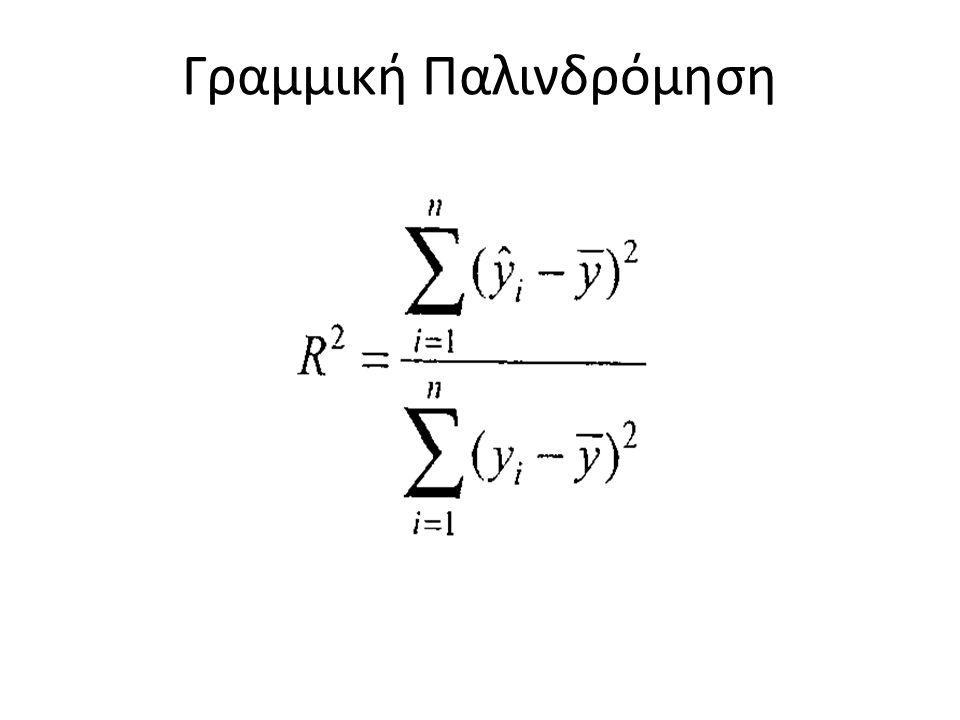 Γραμμική Παλινδρόμηση