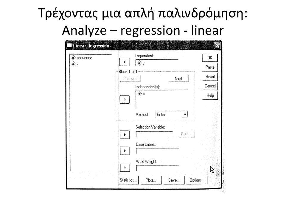 Τρέχοντας μια απλή παλινδρόμηση: Analyze – regression - linear