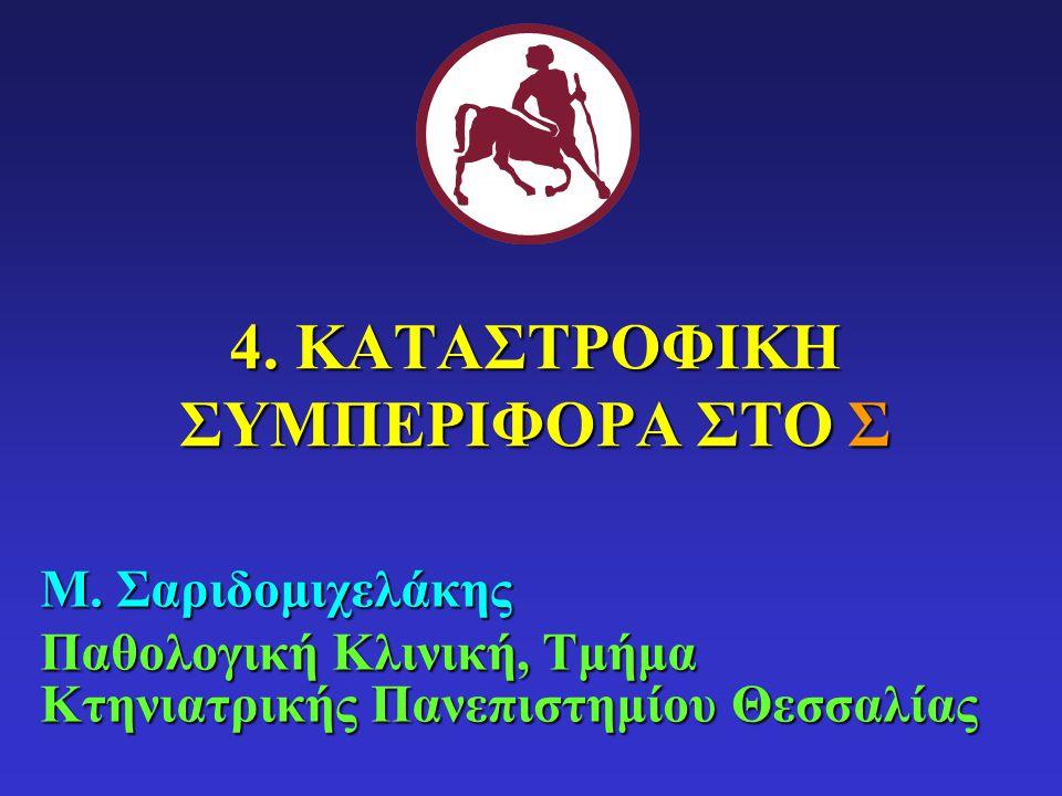 Μ. Σαριδομιχελάκης Παθολογική Κλινική, Τμήμα Κτηνιατρικής Πανεπιστημίου Θεσσαλίας 4.