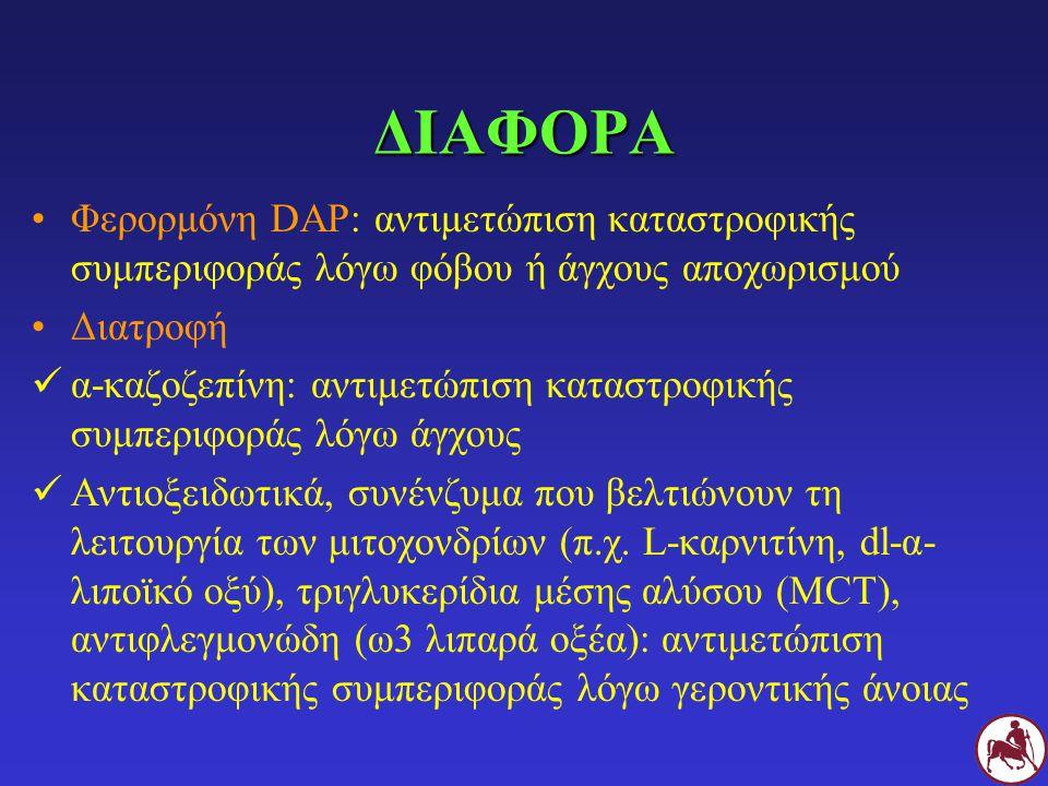 ΔΙΑΦΟΡΑ Φερορμόνη DAP: αντιμετώπιση καταστροφικής συμπεριφοράς λόγω φόβου ή άγχους αποχωρισμού Διατροφή α-καζοζεπίνη: αντιμετώπιση καταστροφικής συμπεριφοράς λόγω άγχους Αντιοξειδωτικά, συνένζυμα που βελτιώνουν τη λειτουργία των μιτοχονδρίων (π.χ.