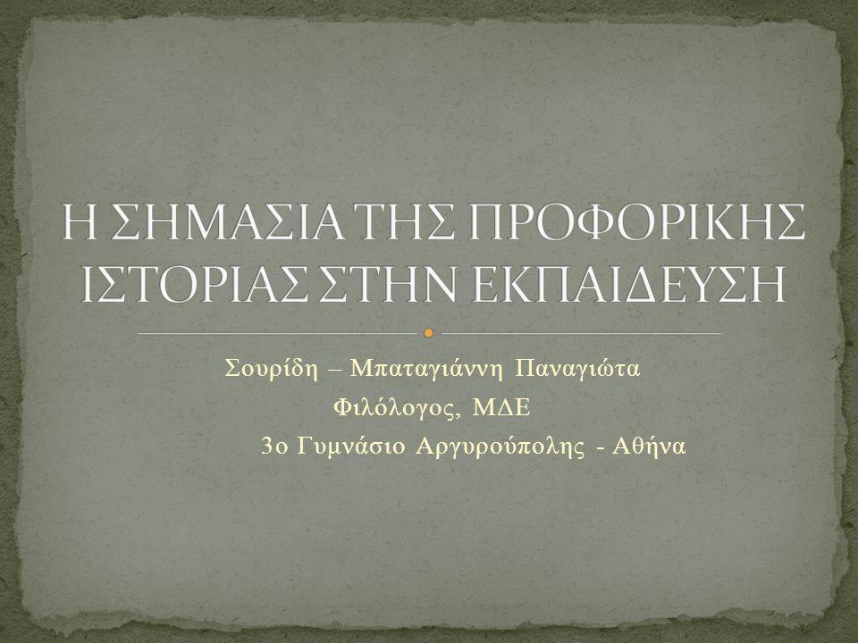 Σουρίδη – Μπαταγιάννη Παναγιώτα Φιλόλογος, ΜΔΕ 3o Γυμνάσιο Αργυρούπολης - Αθήνα