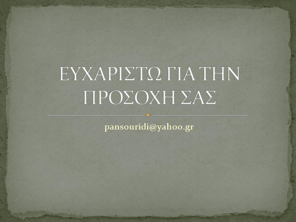 pansouridi@yahoo.gr