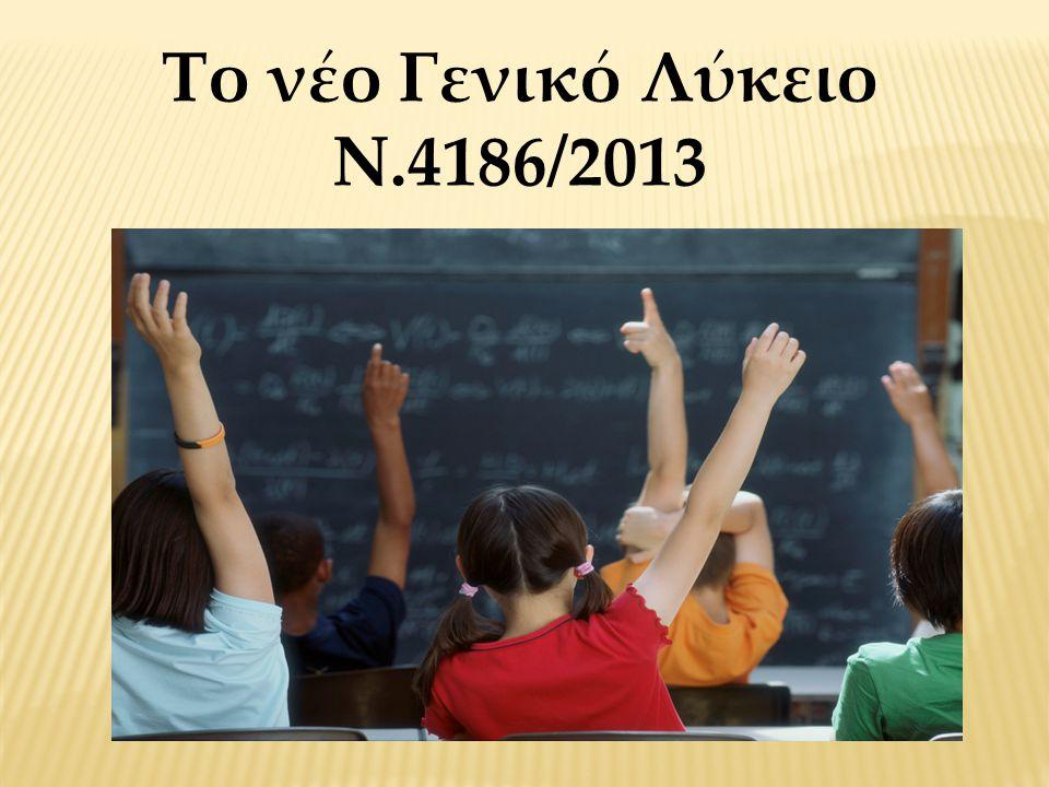 Το νέο Γενικό Λύκειο Ν.4186/2013