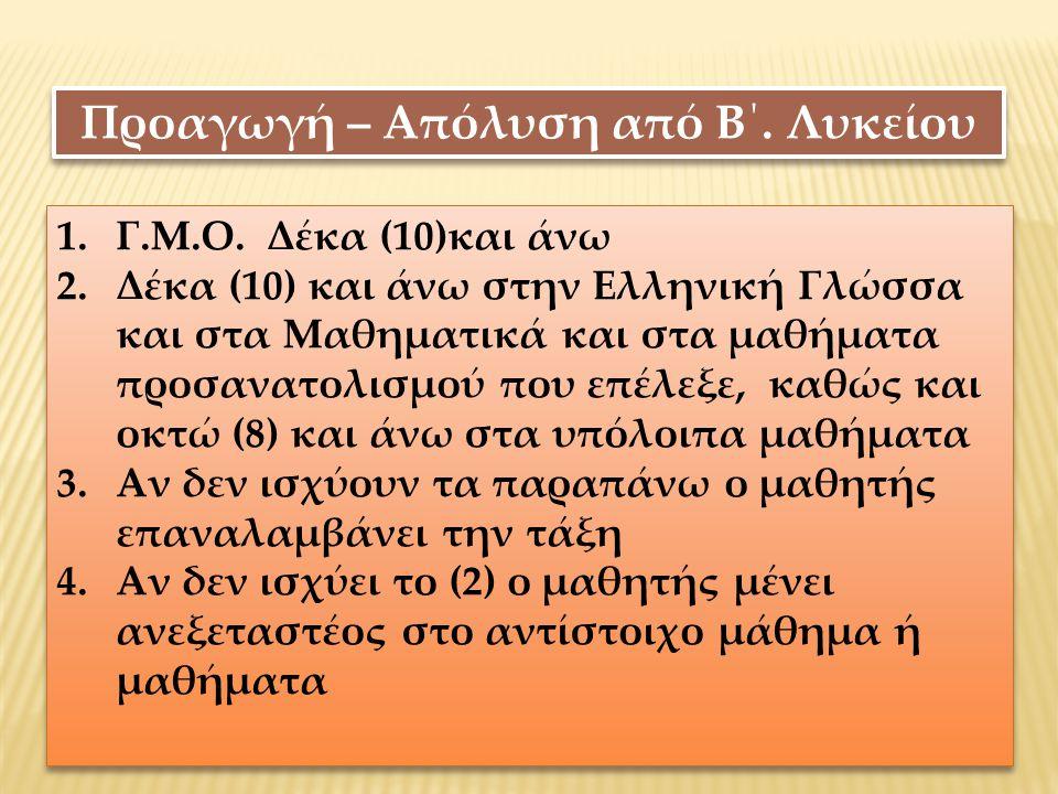 Προαγωγή – Απόλυση από Β΄. Λυκείου 1.Γ.Μ.Ο. Δέκα (10)και άνω 2.Δέκα (10) και άνω στην Ελληνική Γλώσσα και στα Μαθηματικά και στα μαθήματα προσανατολισ