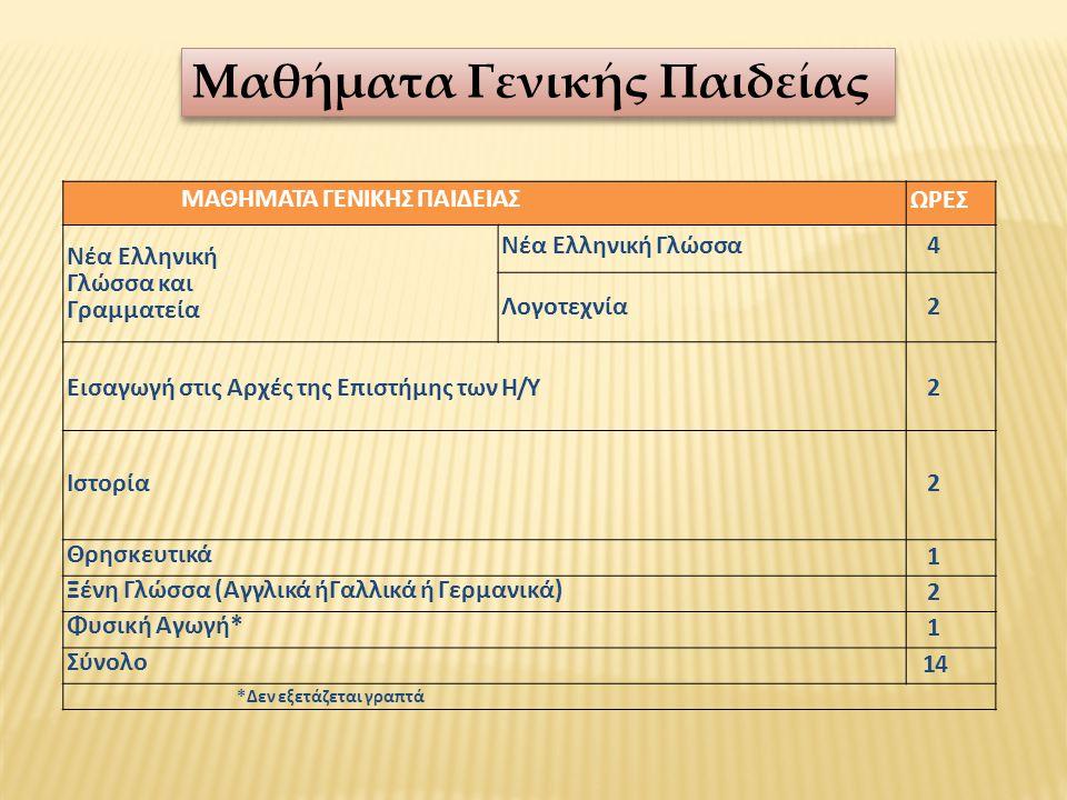 Μαθήματα Γενικής Παιδείας ΜΑΘΗΜΑΤΑ ΓΕΝΙΚΗΣ ΠΑΙΔΕΙΑΣ ΩΡΕΣ Nέα Ελληνική Γλώσσα και Γραμματεία Νέα Ελληνική Γλώσσα4 Λογοτεχνία 2 Εισαγωγή στις Αρχές της